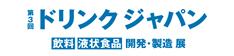 ドリンクジャパン展