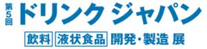 第5回ドリンクジャパン