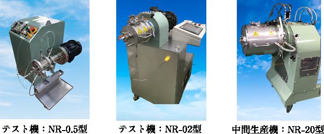 ナノメックリアクターテスト機 中間生産機